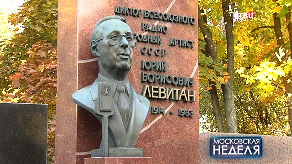 Могила диктора радио Юрия Левитана