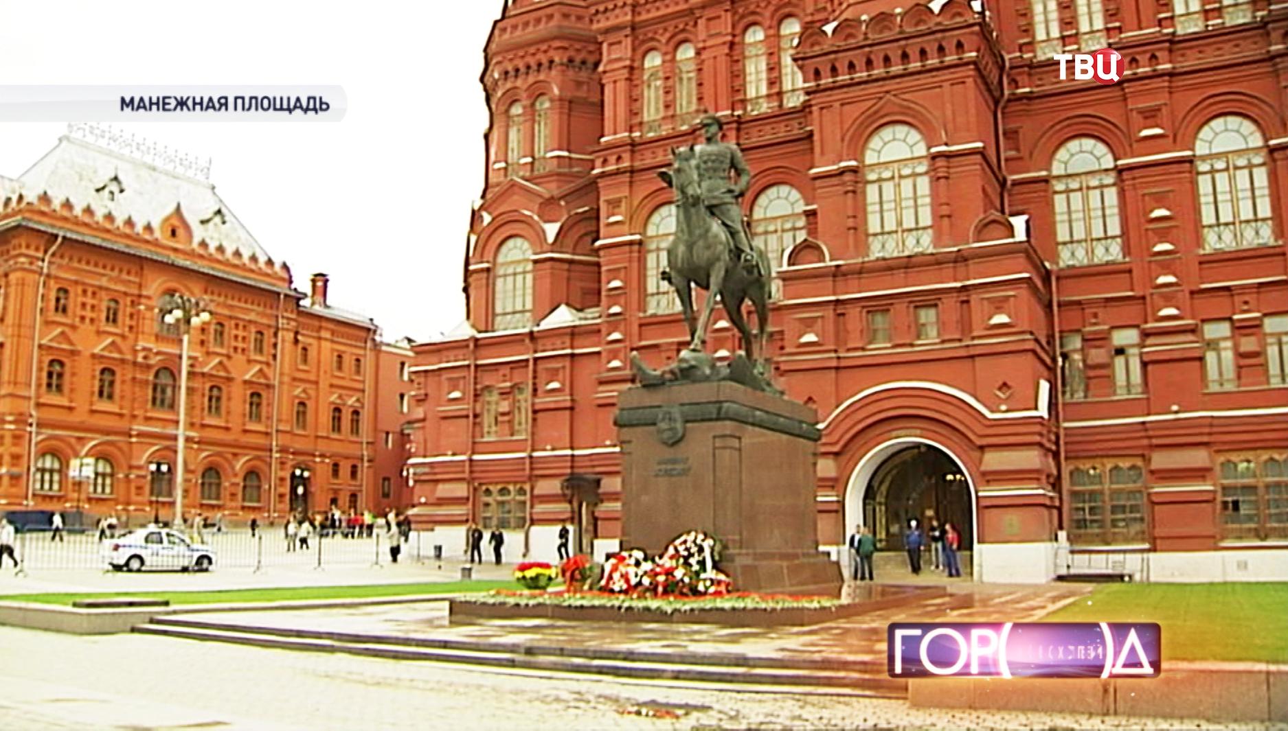 Памятник маршалу Георгию Жукову на Манежной площади
