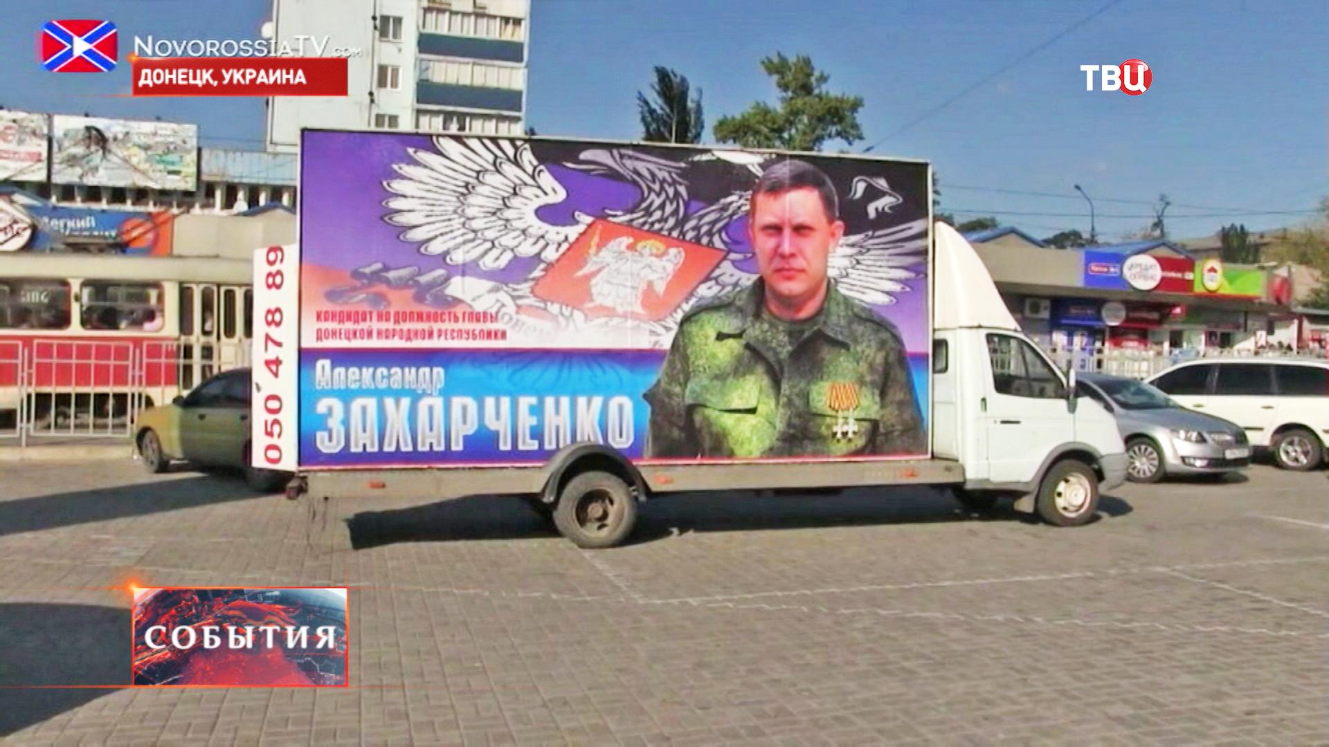 Кандидат на должность главы ДНР Александр Захарченко