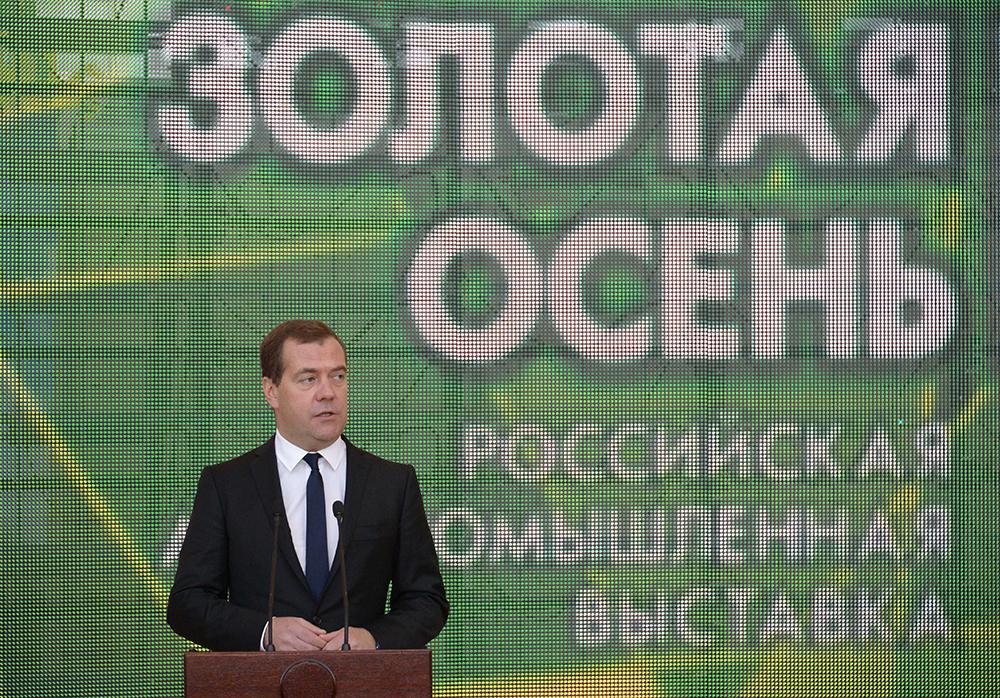"""Дмитрий Медведев на открытии выставки """"Золотая осень"""" на ВДНХ"""