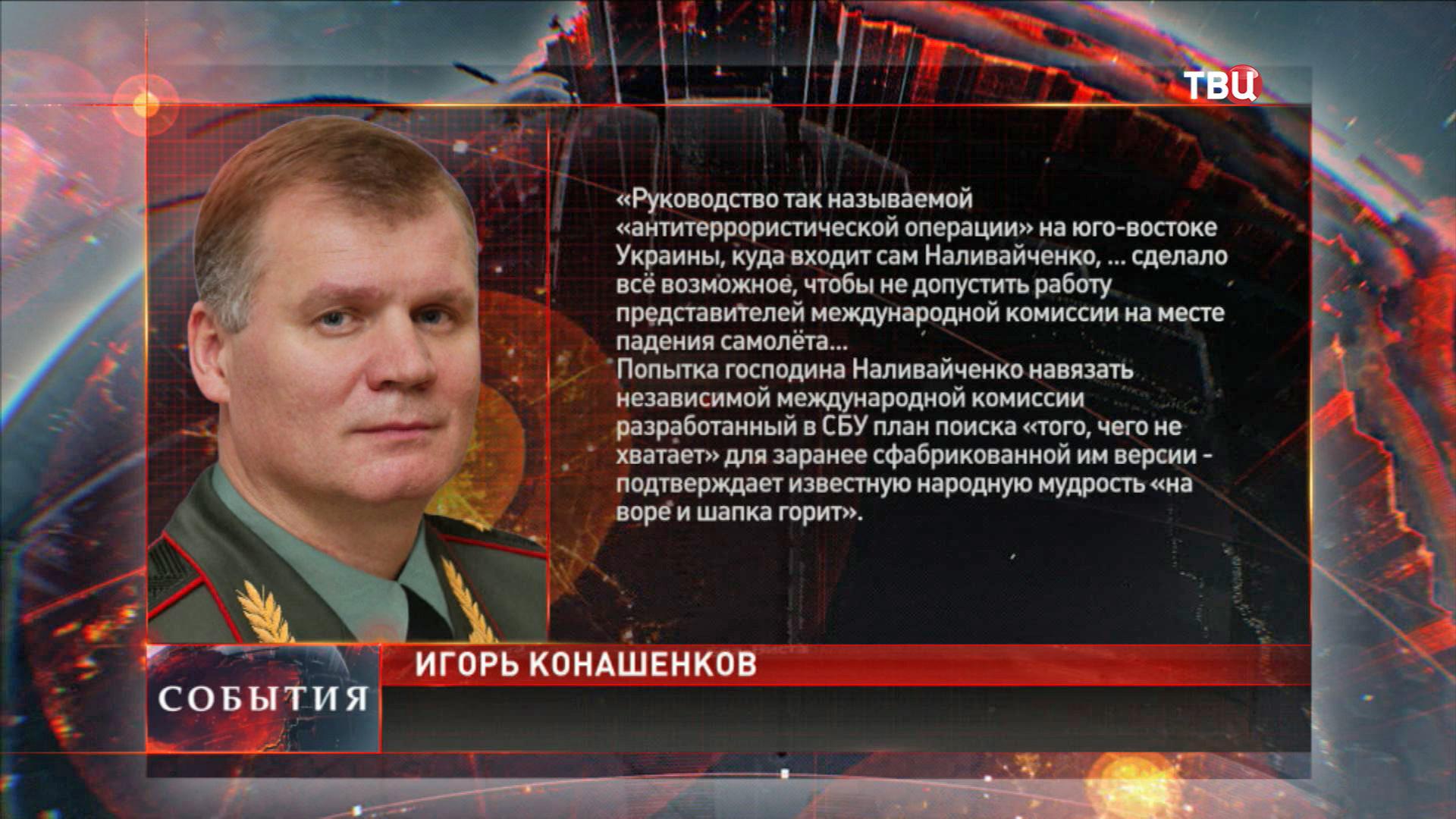 Представитель Минобороны России Игорь Конашенков