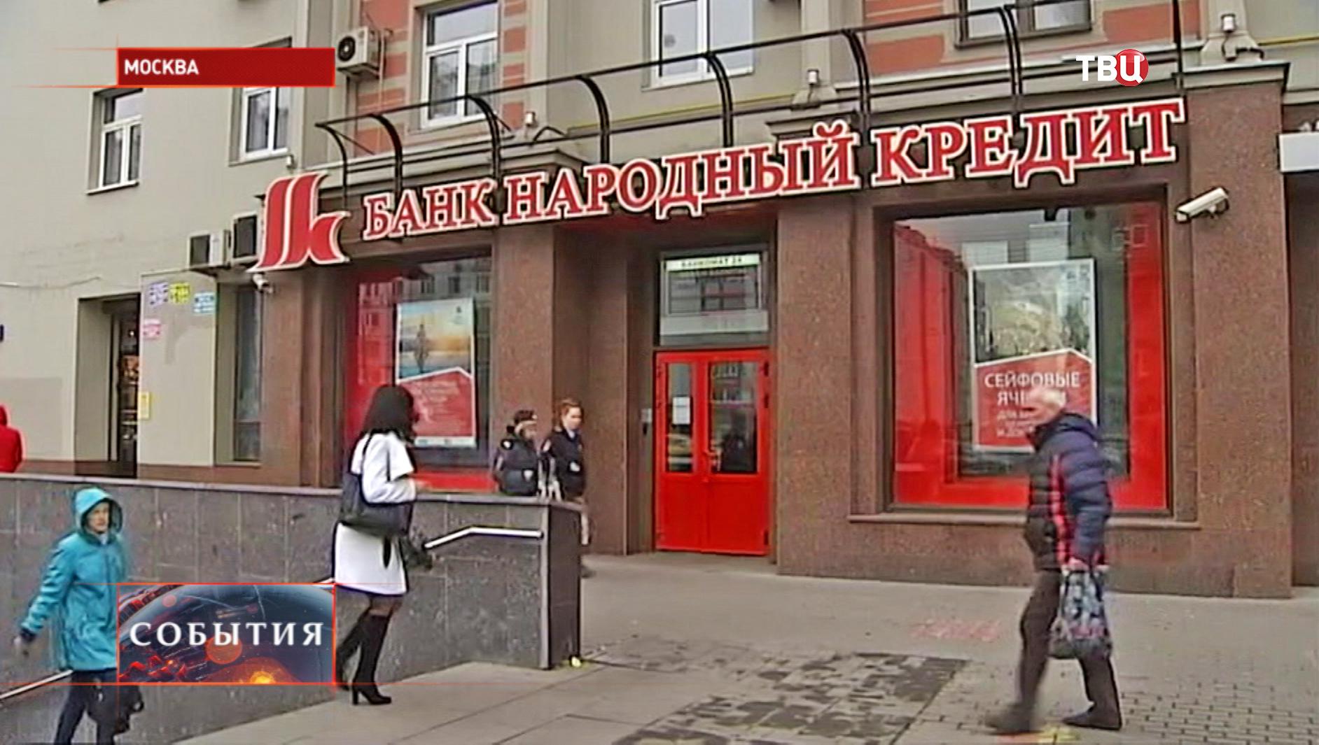 """Офис банка """"Народный кредит"""""""