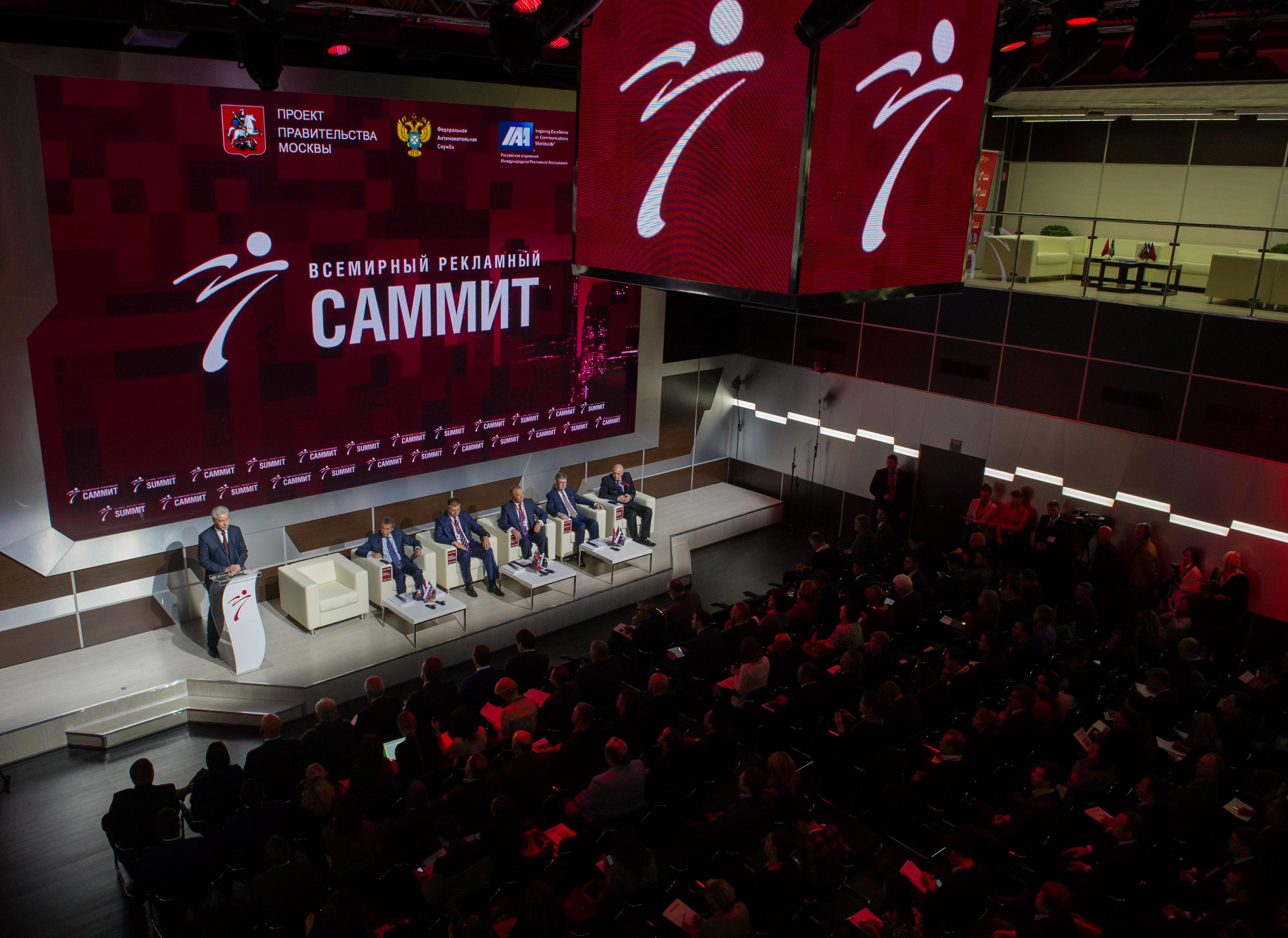 Открытие Всемирного рекламного саммита