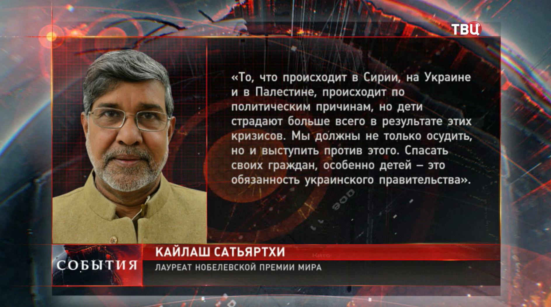 Лауреат нобелевской премии мира Кайлаш Сатьярти
