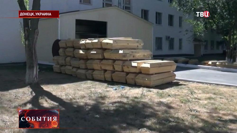 Гробы для погибших во время обстрелов Донецка