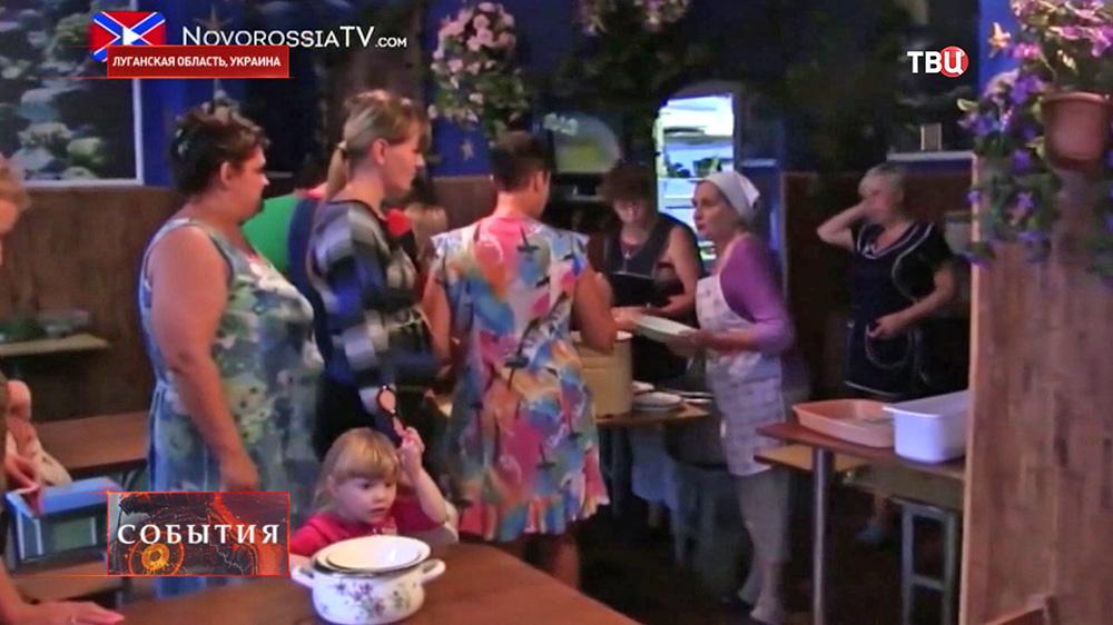 Бесплатная столовая для жителей Луганской области