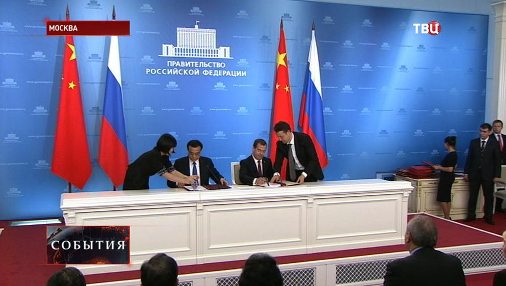 Церемония подписания совместных документов между Китаем и Россией