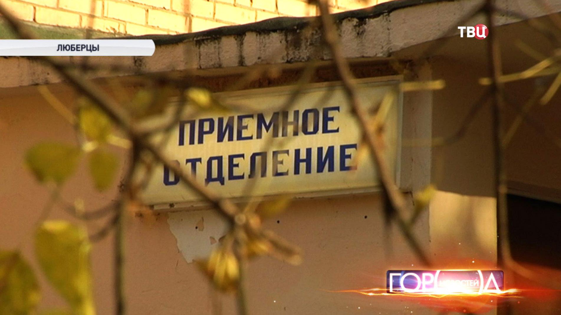 Приёмное отделение в Люберецкой больнице