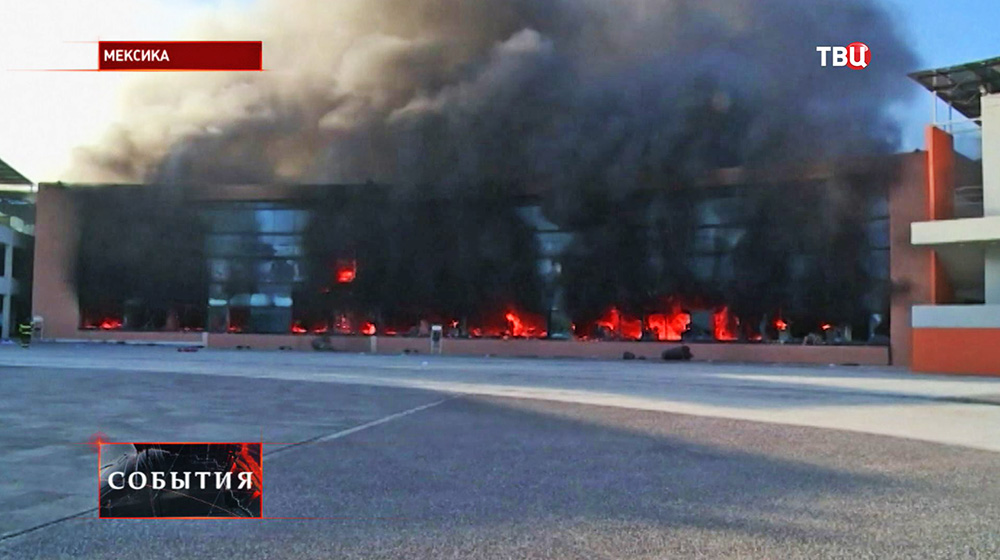 Пожар в здание правительства в мексиканском штате Герреро