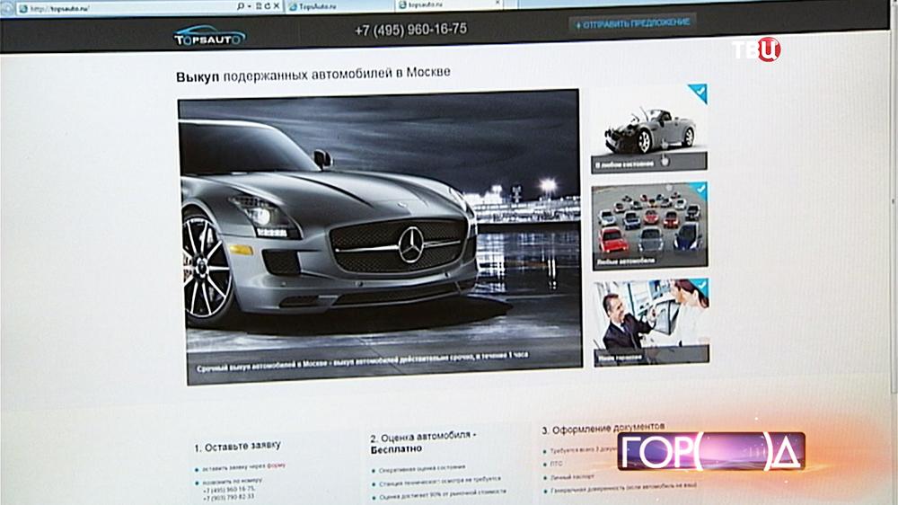 Сайт мошеннического автосалона