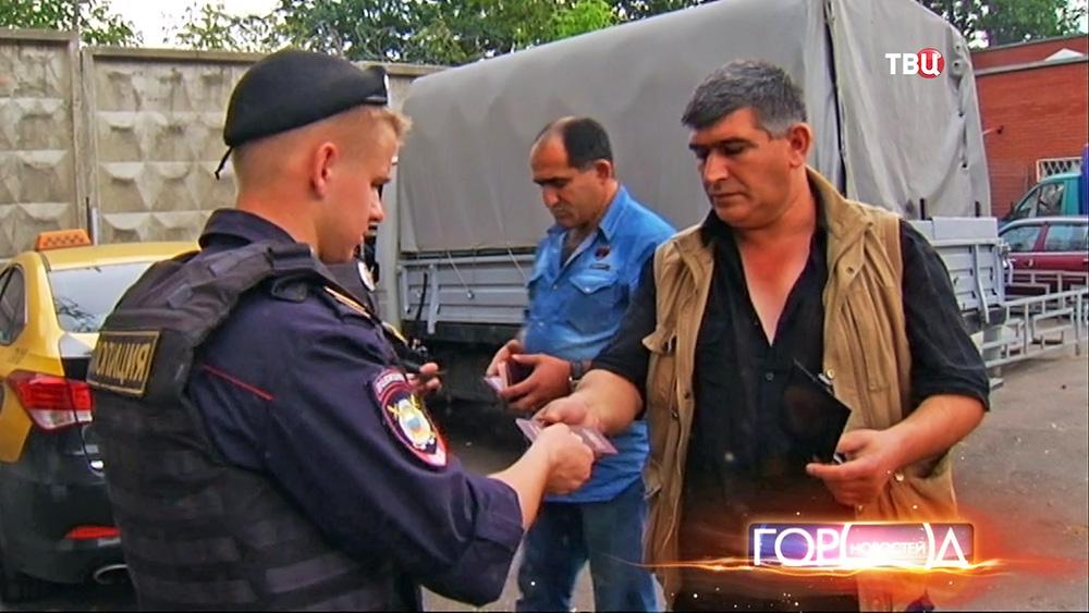 Полиция проверяет документы у мигрантов