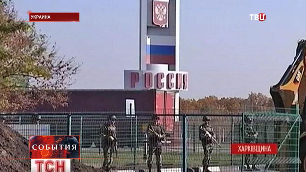 Строительство оборонительного забора вдоль границы с Россией