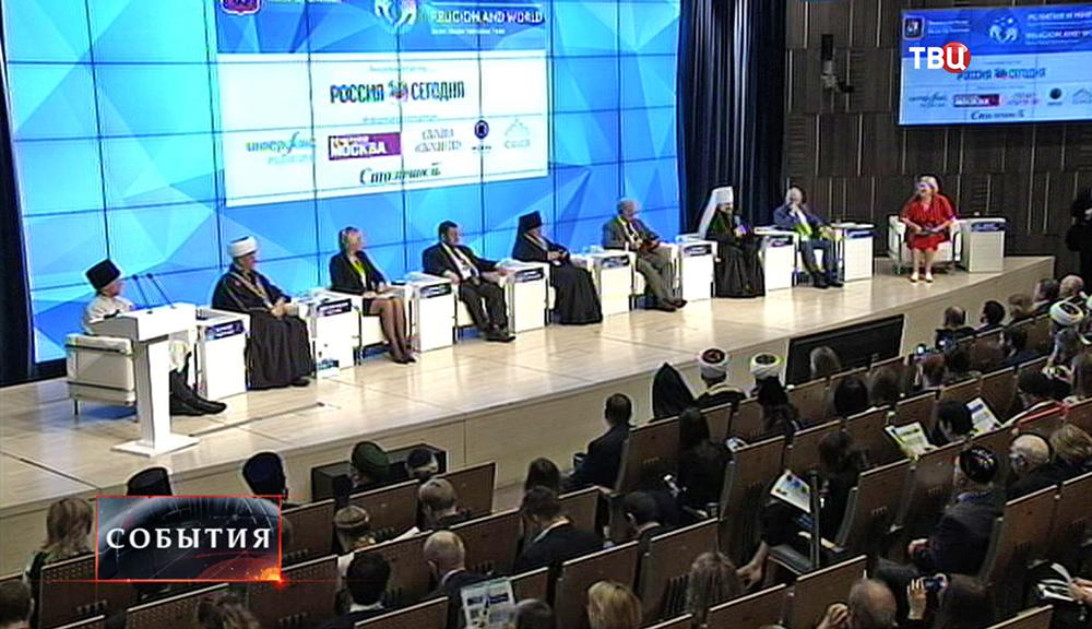 """Международный форум """"Религия и мир"""""""