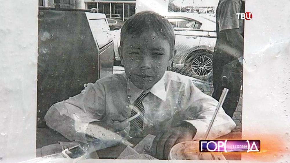 Объявление о пропаже мальчика