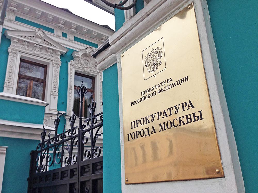 Прокуратура города Москвы