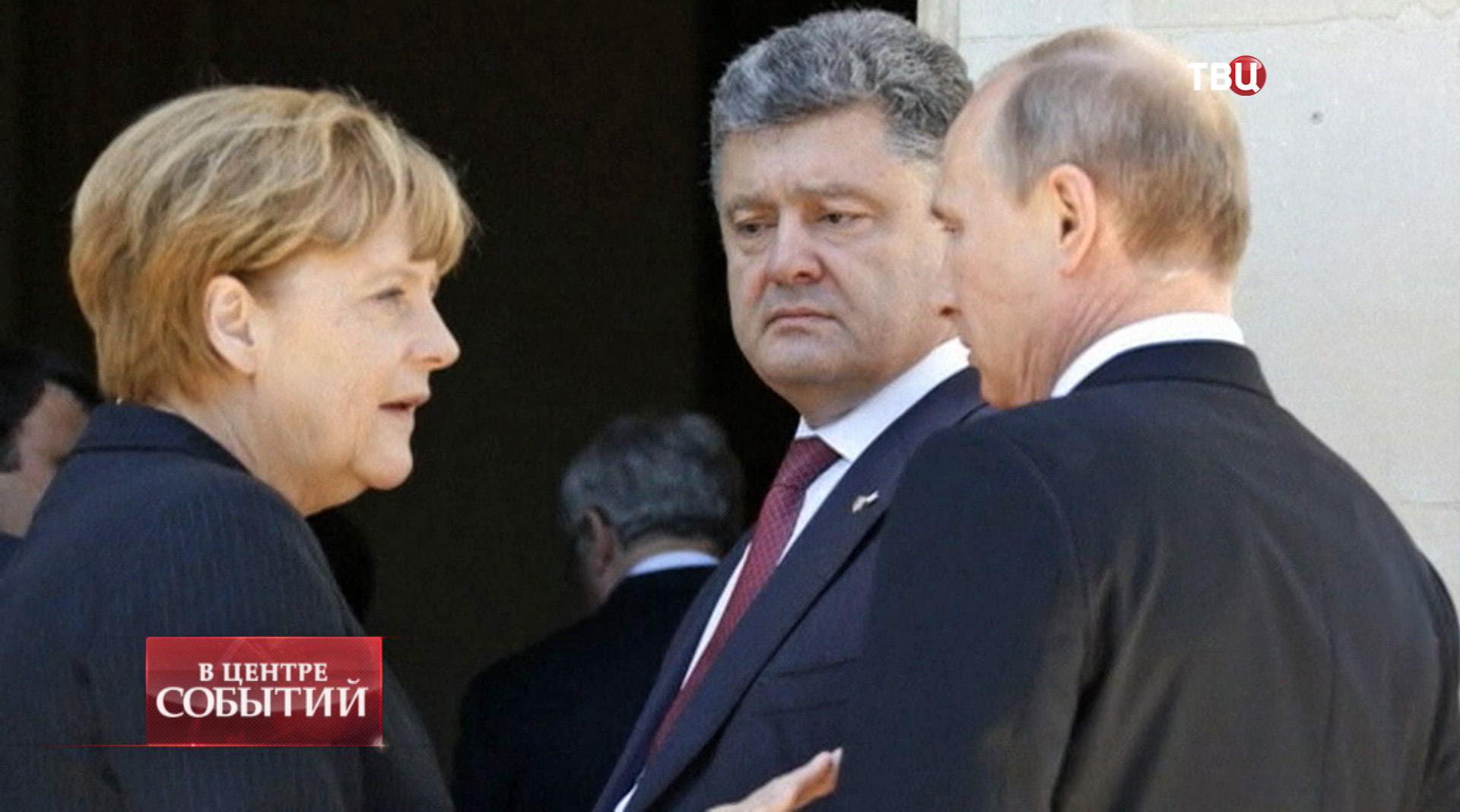 Президент России Владимир Путин с Президентом Украины Петром Порошенко, Федеральный канцлер Германии Ангель Меркель