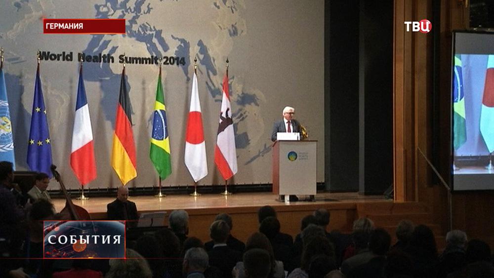 Мировой саммит здоровья в Германии