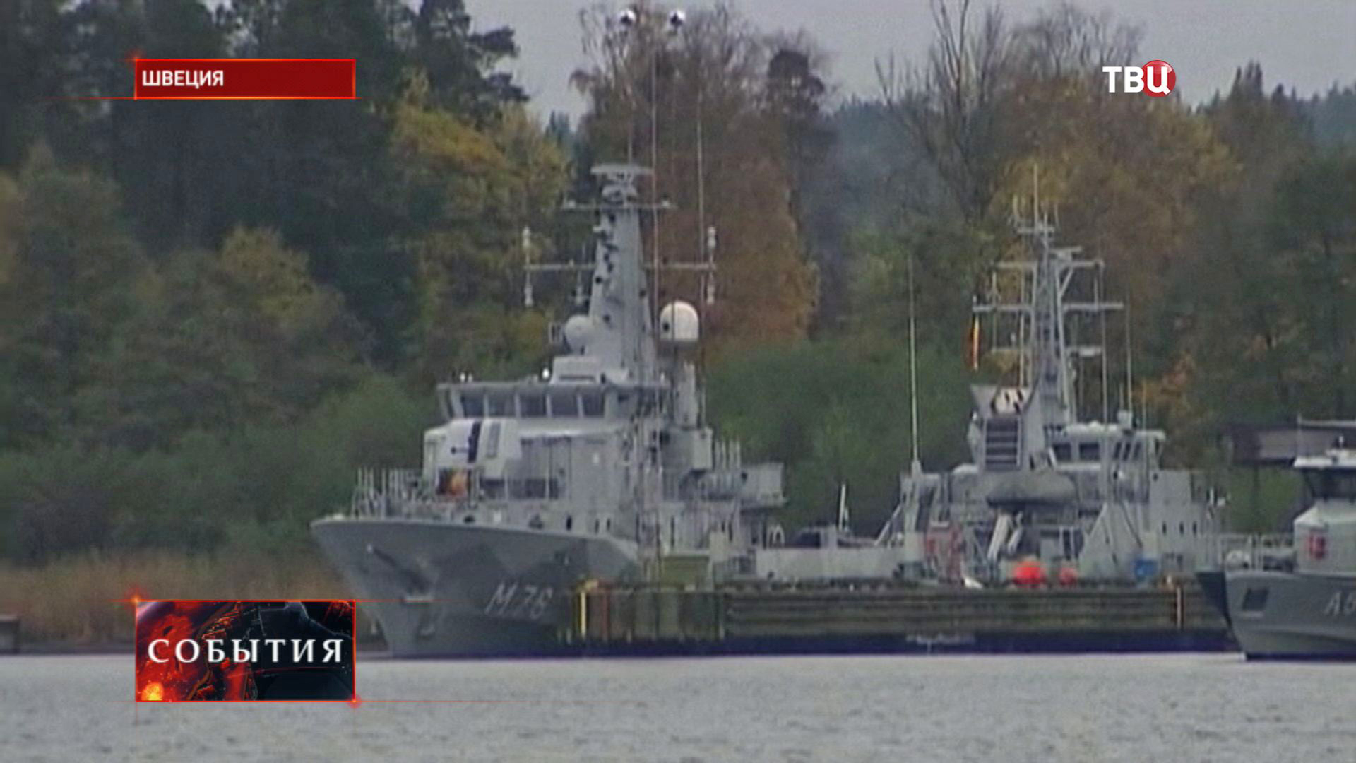 Военные корабли в Швеции