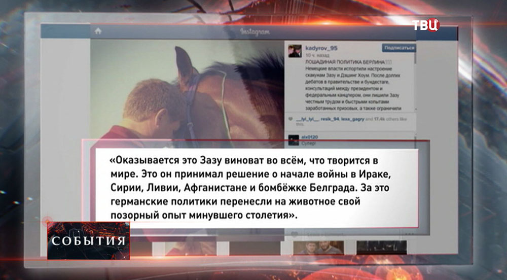 Заявление главы Чечни Рамзана Кадырова в соцсети