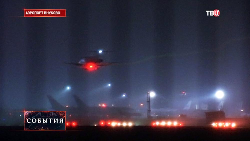 """Аэропорт """"Внуково-3"""" в тумане"""