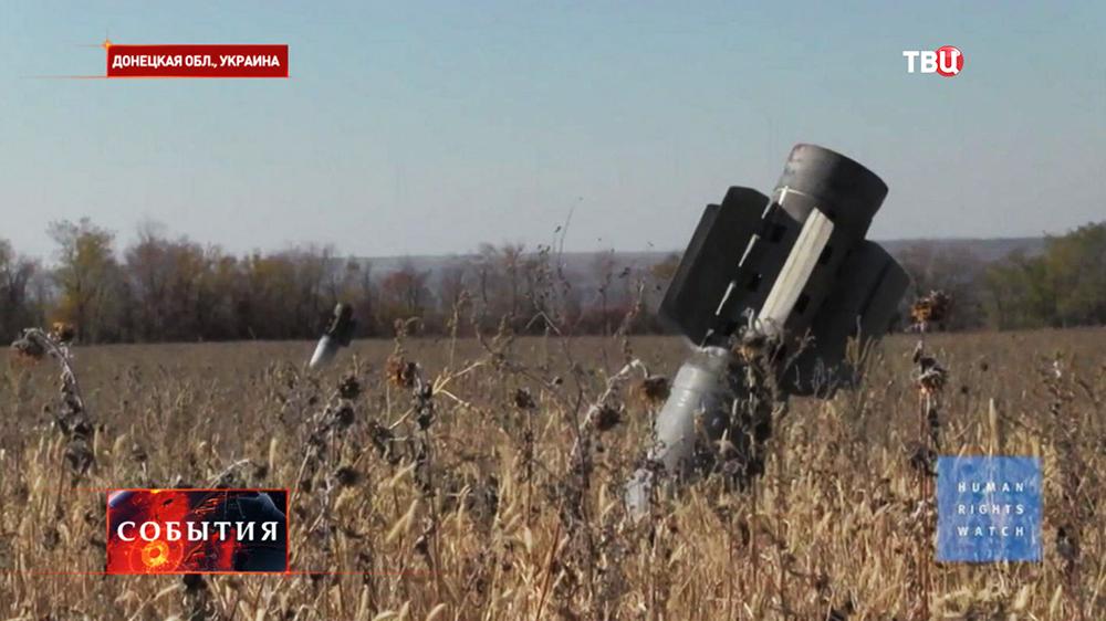 Кассетная бомба в Донецкой области