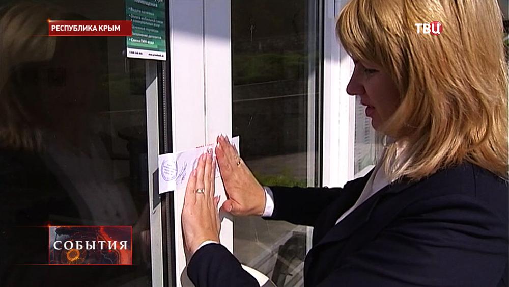 Опечатывание имущества Коломойского в Крыму