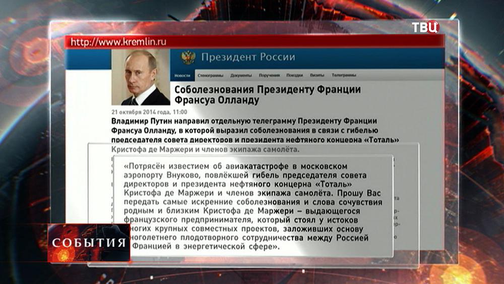 Президент России Владимир Путин выразил соболезнования в связи с гибелью Кристофа де Маржери