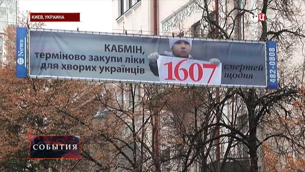 Банер с требованием закупить лекарства для хронических больных на Украине