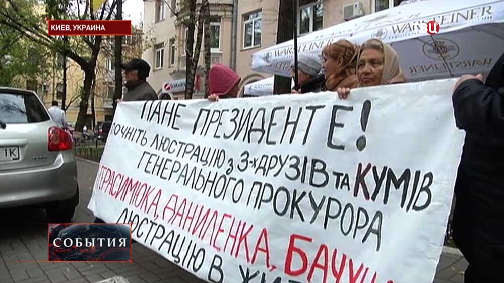 Митинг в Киеве о проведении люстрации