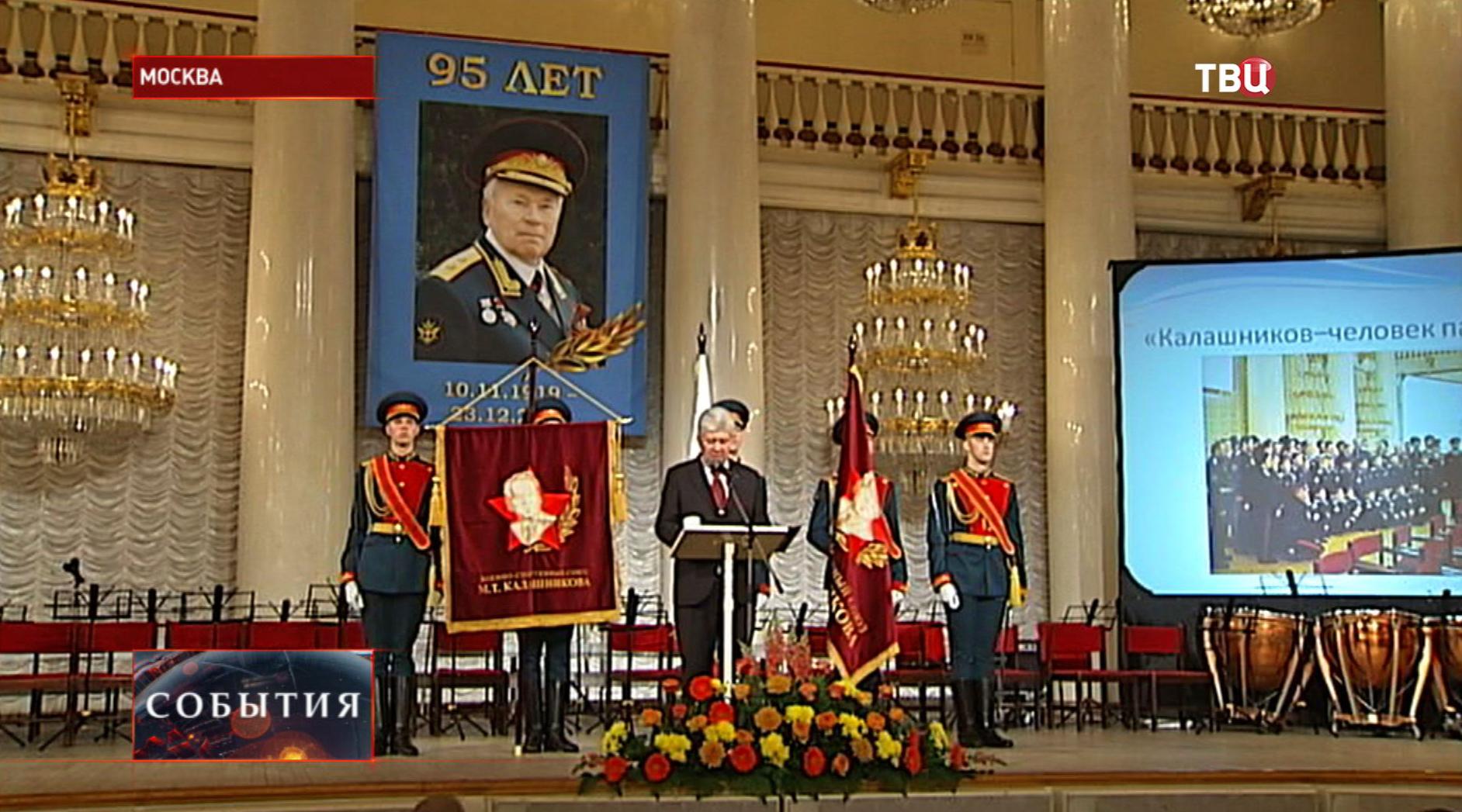 Конференция в Колонном зале Дома Союза