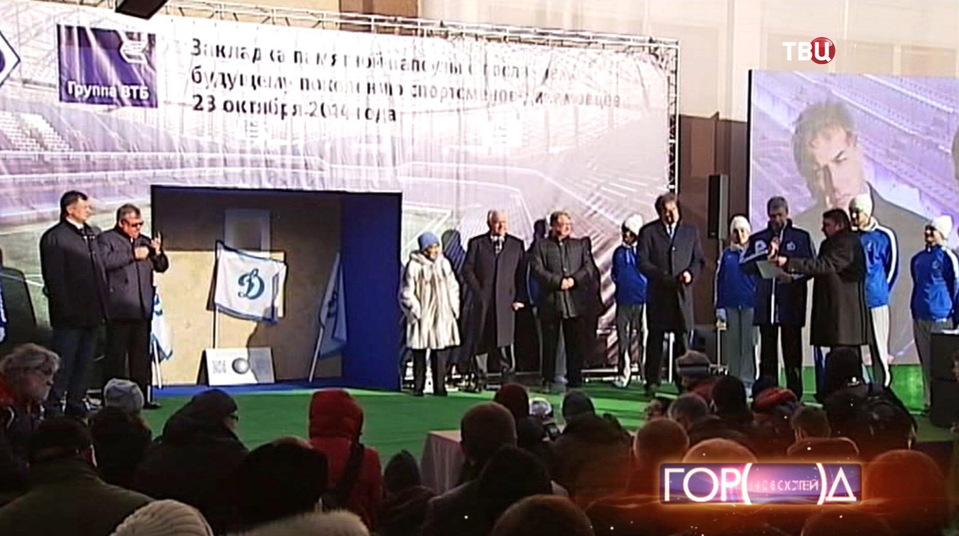 Закладка памятной капсулы в основание строящегося стадиона «Динамо»