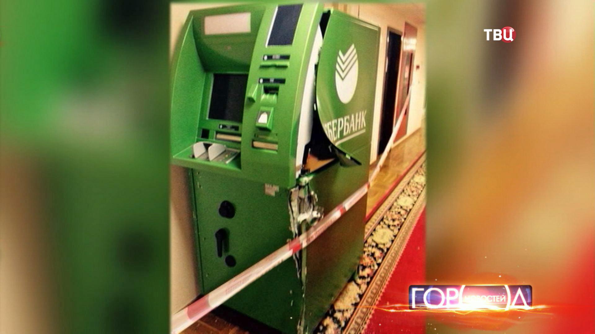Вскрытый банкомат