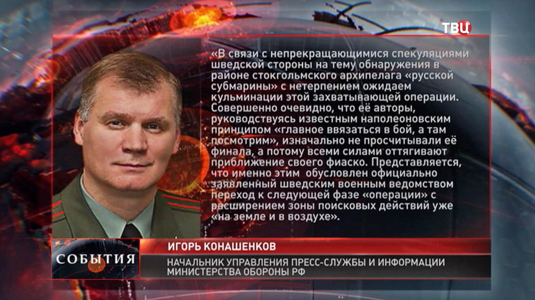 Игорь Конашенков начальник пресс-службы и информации Министерства обороны РФ