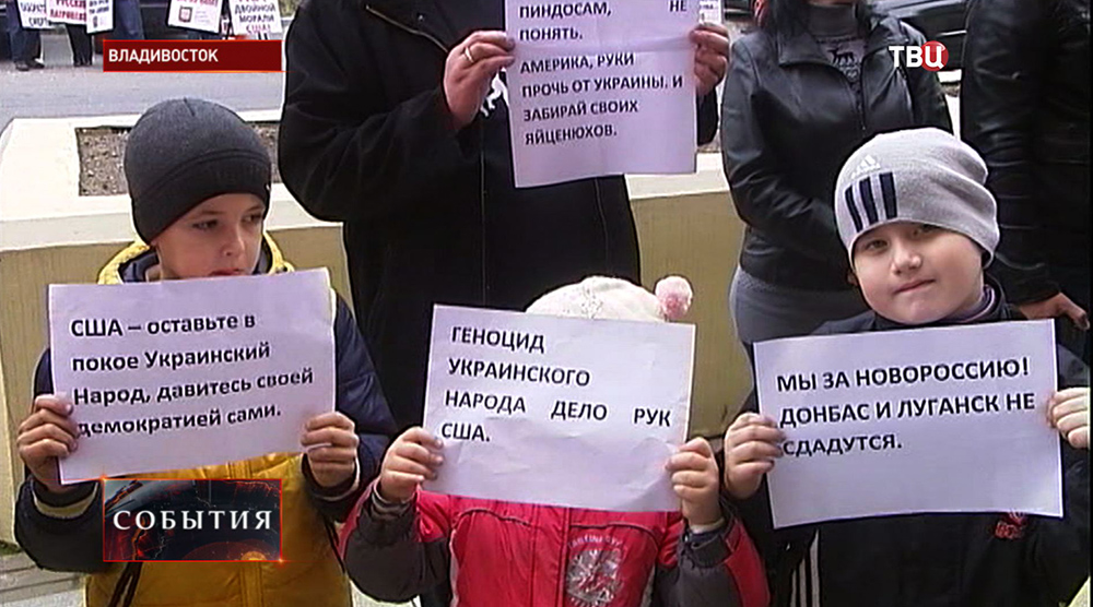 Жители Владивостока митингуют у здания дипмиссии США