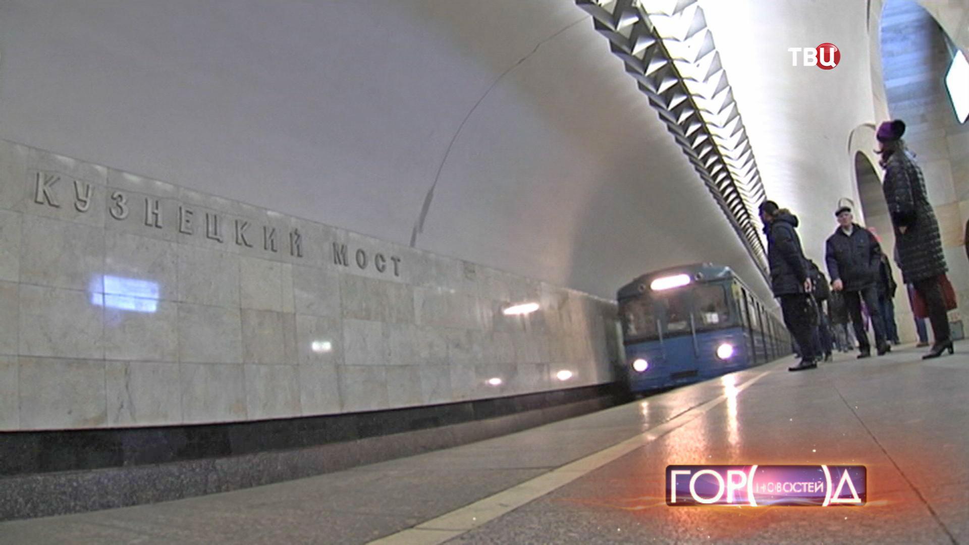 """Станция """"Кузнецкий мост"""""""