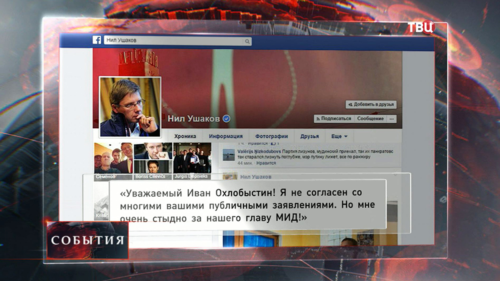 Обращение мэра Риги Нила Ушакова в социальной сети