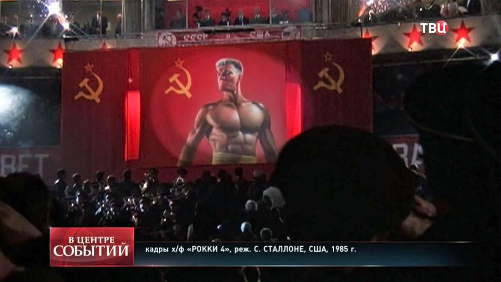"""Кадры из фильма """"Рокки 4"""""""