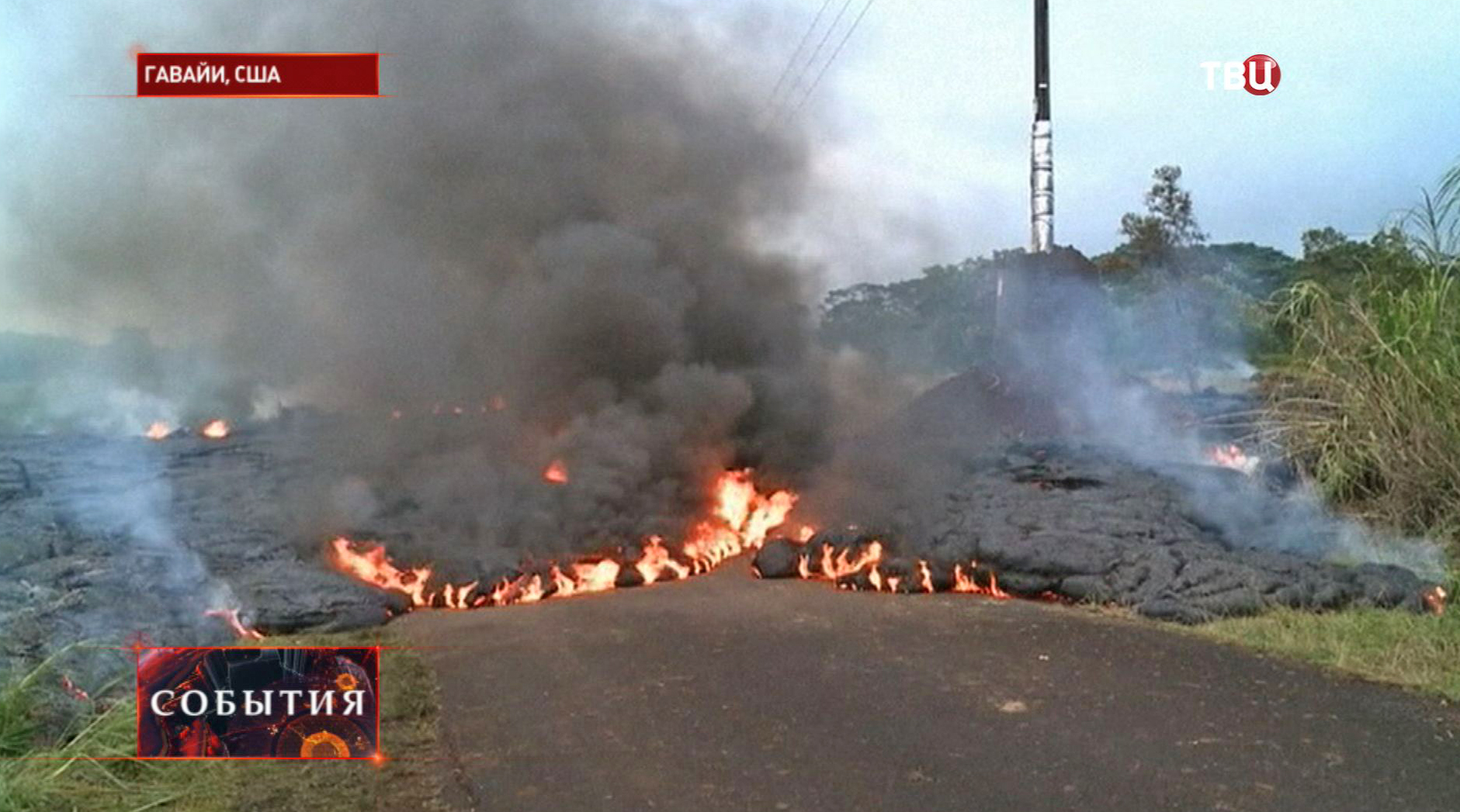 Потоки раскалённой лавы от вулкана на Гавайях
