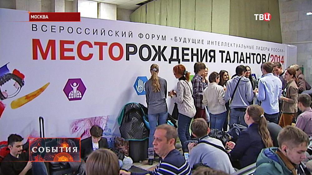 """Участники форума """"Будущие интеллектуальные лидеры России"""""""
