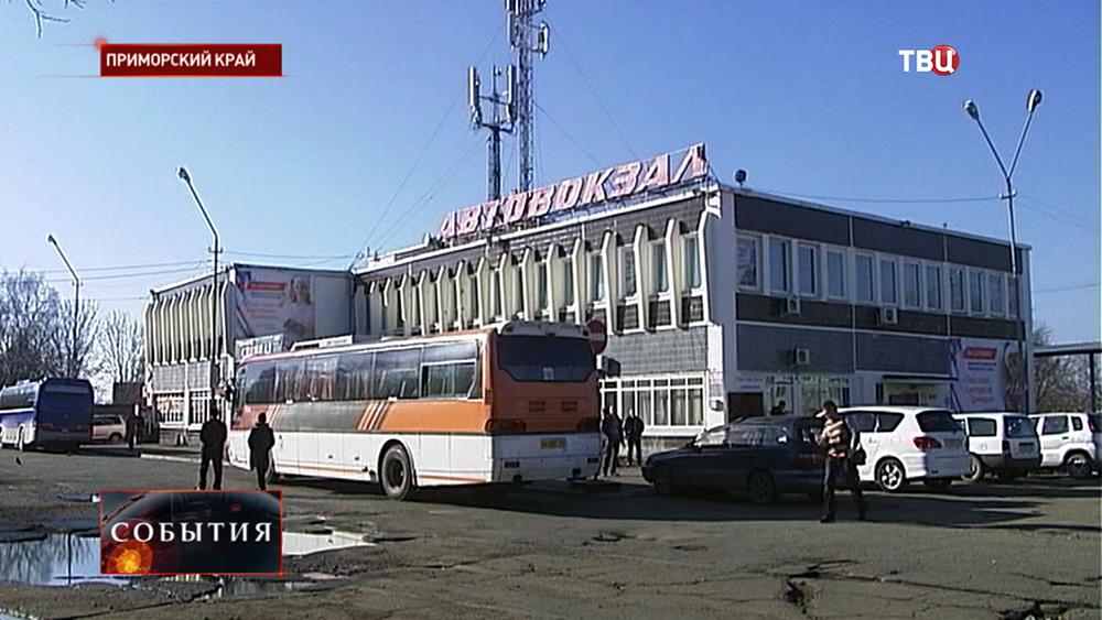 Здание автовокзала в Приморском крае