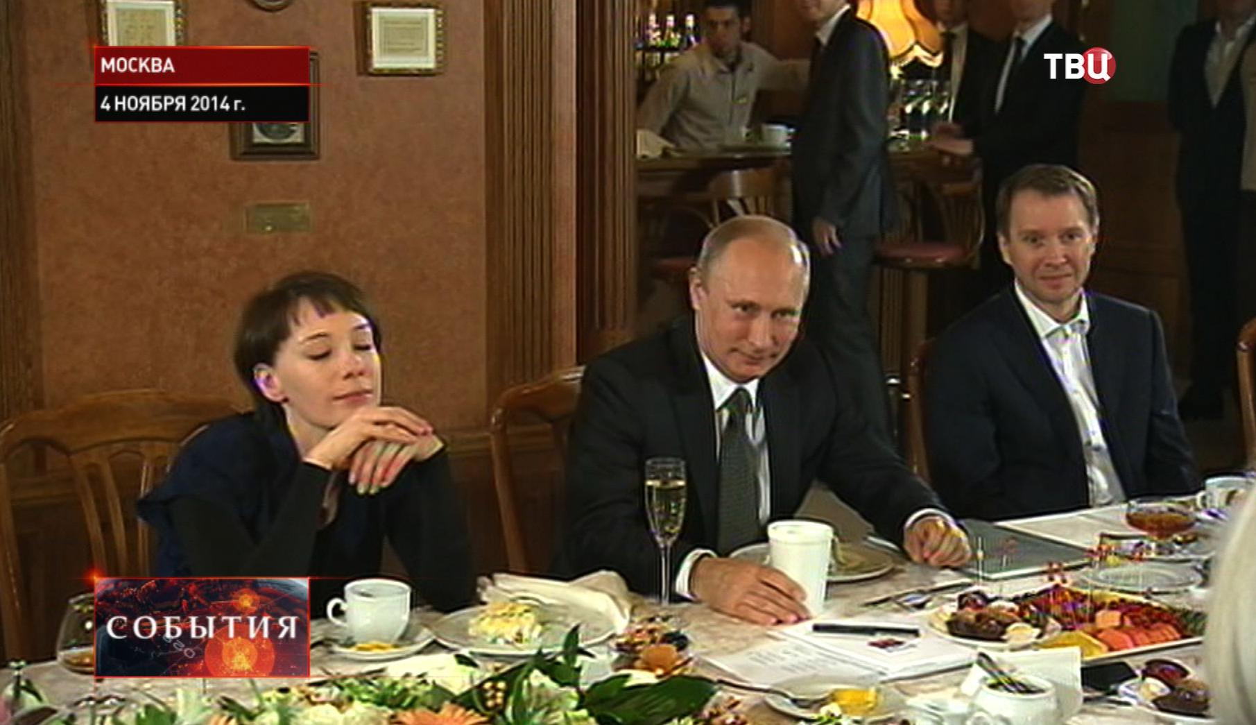 Владимир Путин общается с родственниками Василия Макаровича