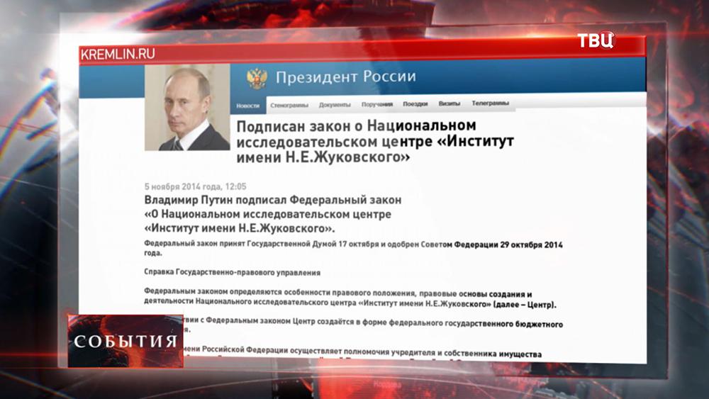 Подписан закон о создании НИИ имени Жуковского