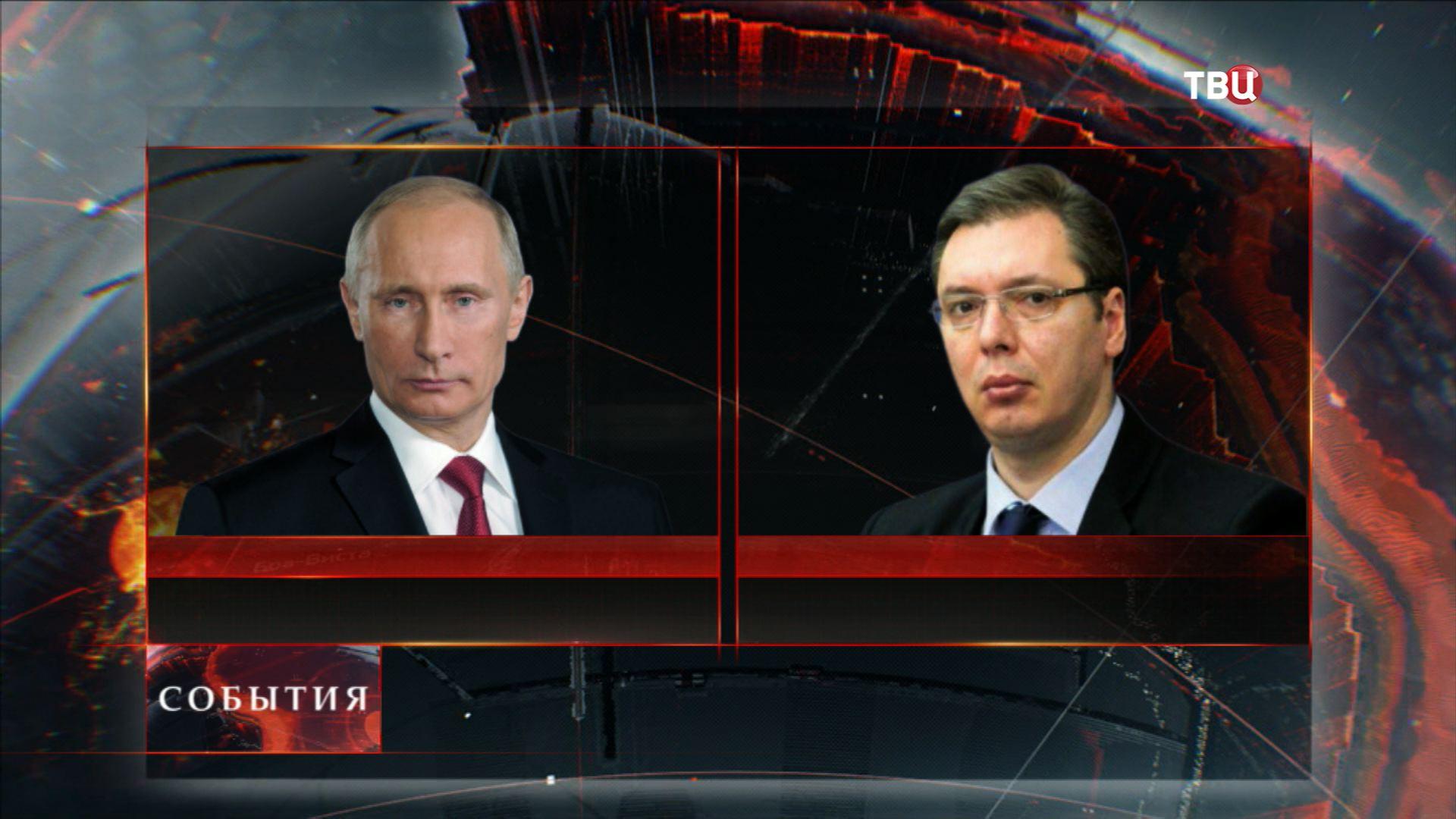 Владимир Путин и председатель правительства Сербии Александр Вучич