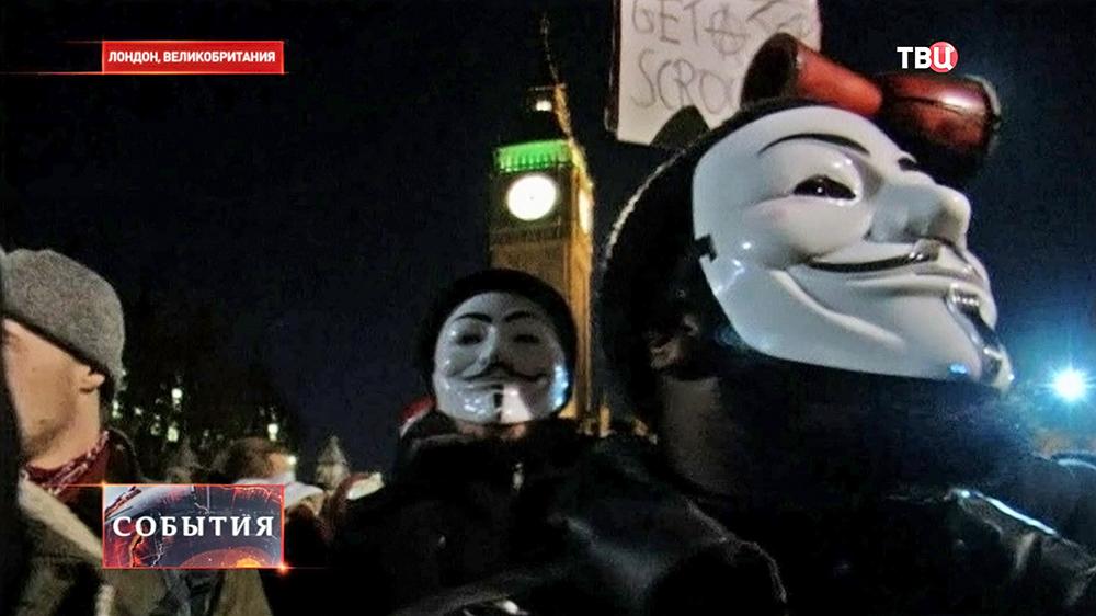 Активисты движения Anonymous провели акцию в Лондоне