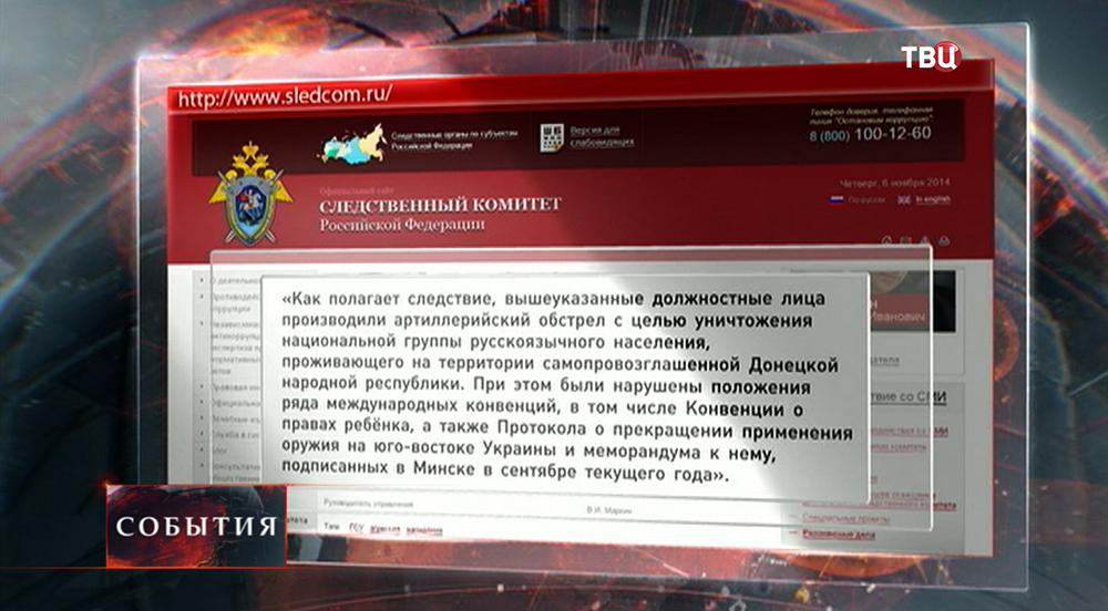 Заявление Следственного комитета России