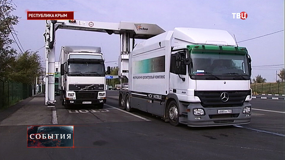 Сканирование грузовика на таможни в Крымы