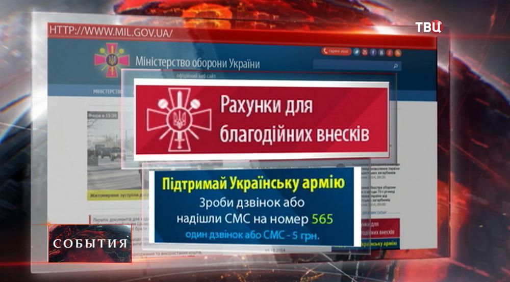 Сбор денег на сайте министерства обороны Украины