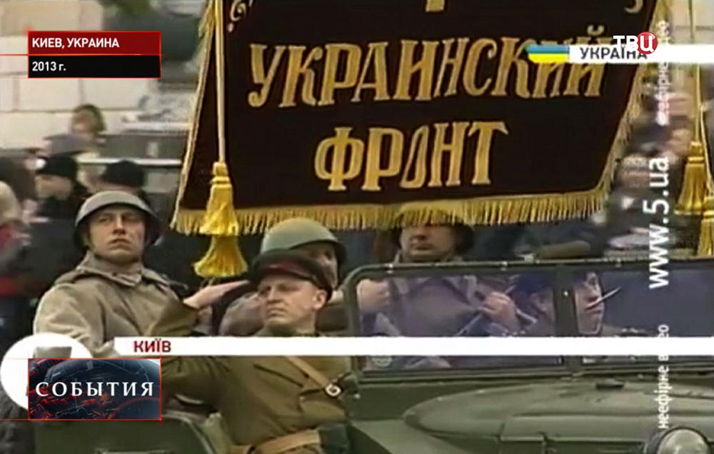 Парад в честь освобождения Киева от немецко-фашистских захватчиков