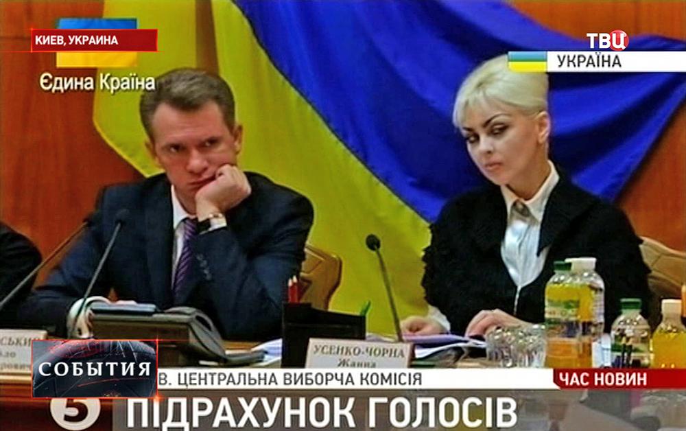 Заседание центральной избирательной комиссии Украины