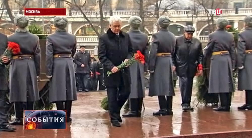 Сергей Собянин возложил венок к Могиле Неизвестного солдата